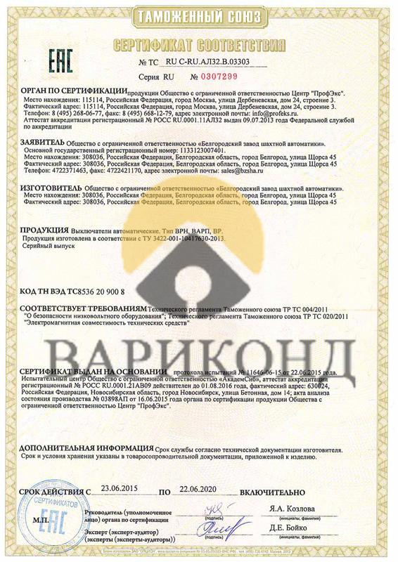 Выключатель автоматический ВРН сертификат