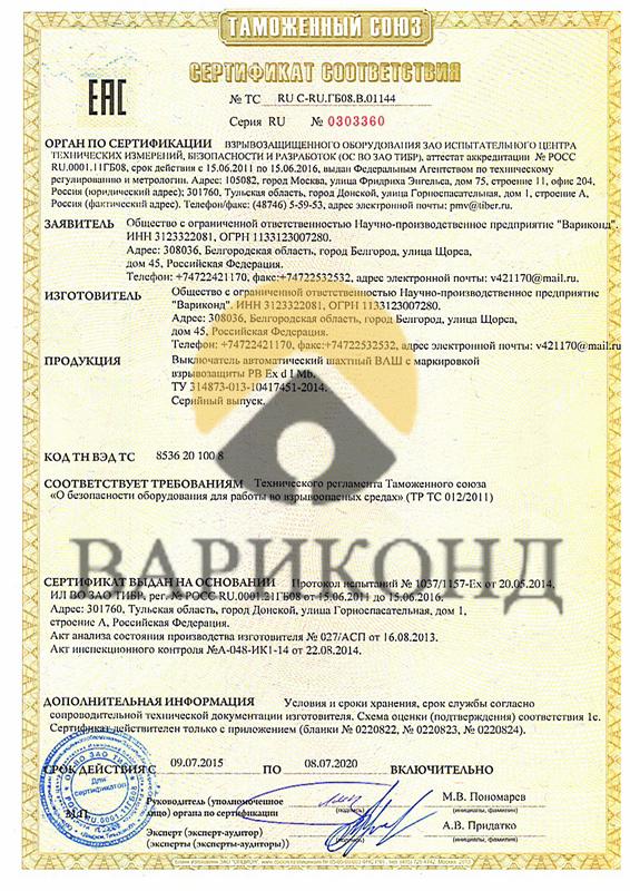 Выключатель автоматический шахтный (ВАШ) сертификат
