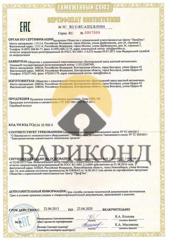 Пускатель рудничный прямого пуска (ПРН) сертификат