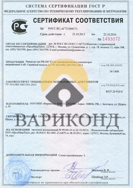Реверсоры на электромагнитных контакторах (РВ-2М-У2) Сертификат