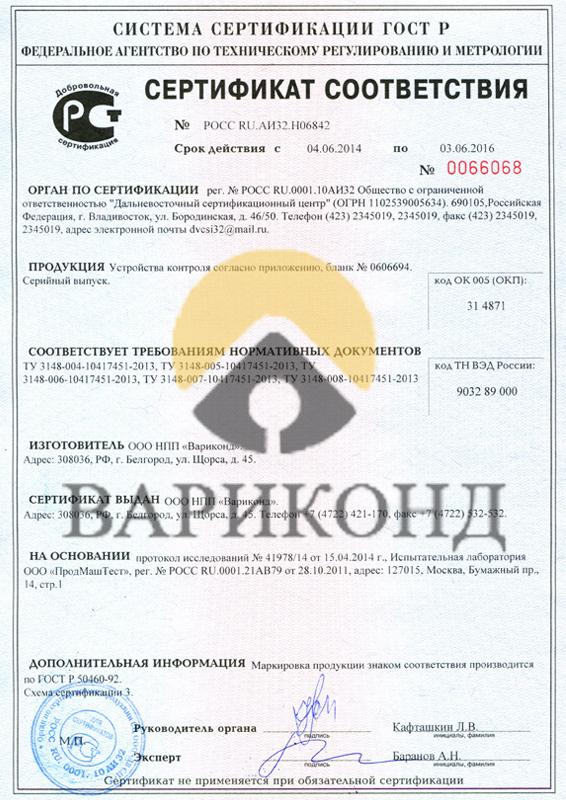 Устройство контроля (УК) Сертификат